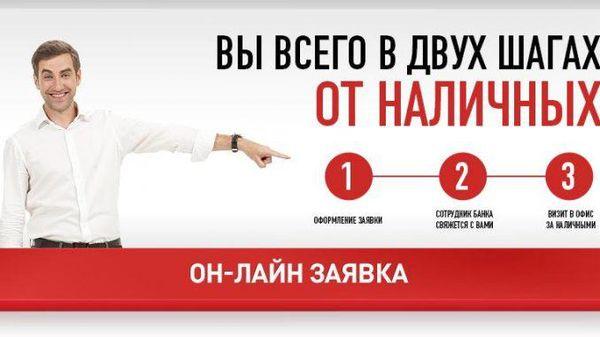 альфа банк кредит наличными онлайн заявка спб